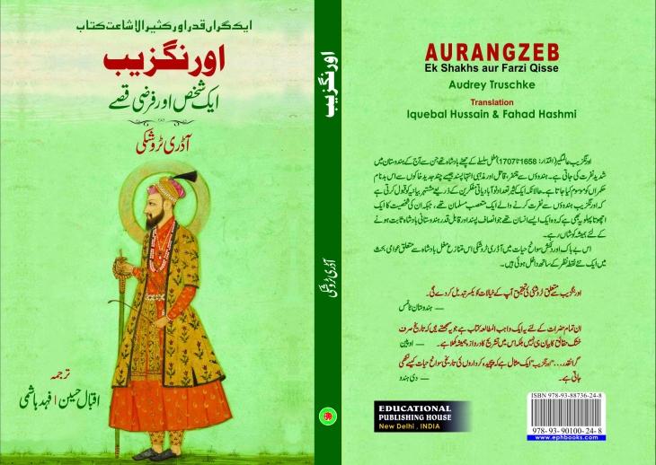 Aurangzeb_ Cover_Final