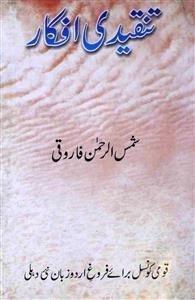 small_tanqeedi-afkar-shamsur-rahman-faruqi-ebooks