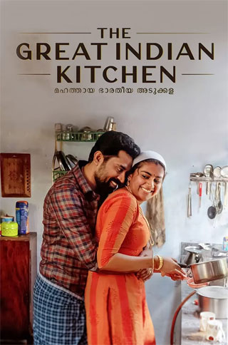 The-Great-Indian-Kitchen-Movie-Review